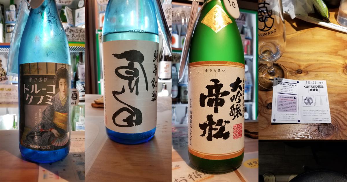 KURANDで飲んだ日本酒たち