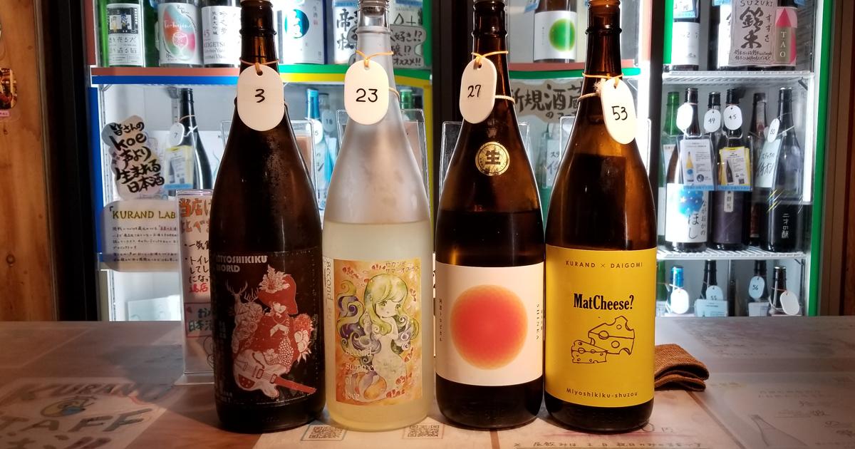 KURAND三芳菊飲み比べ
