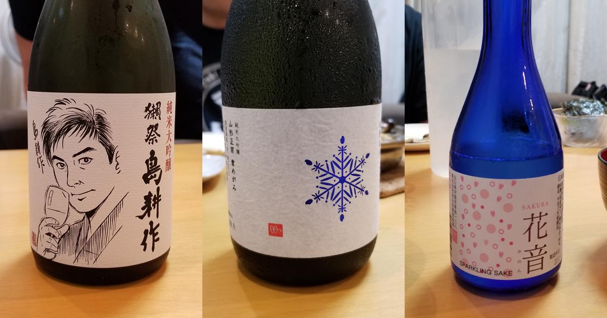 田代亭で飲んだ日本酒