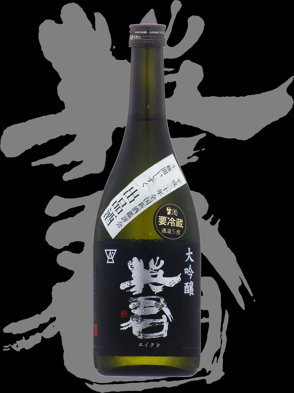 英君(えいくん)「大吟醸」全国鑑評会出品酒H29BY