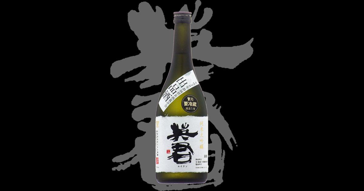 英君(えいくん)「純米大吟醸」斗瓶囲いしずく生酒静岡県鑑評会出品酒