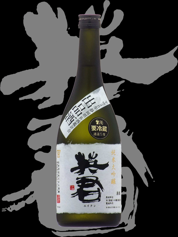 英君(えいくん)「純米大吟醸」静岡県鑑評会出品酒