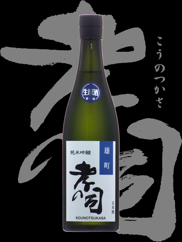 孝の司(こうのつかさ)「純米吟醸」雄町無濾過生原酒H29BY