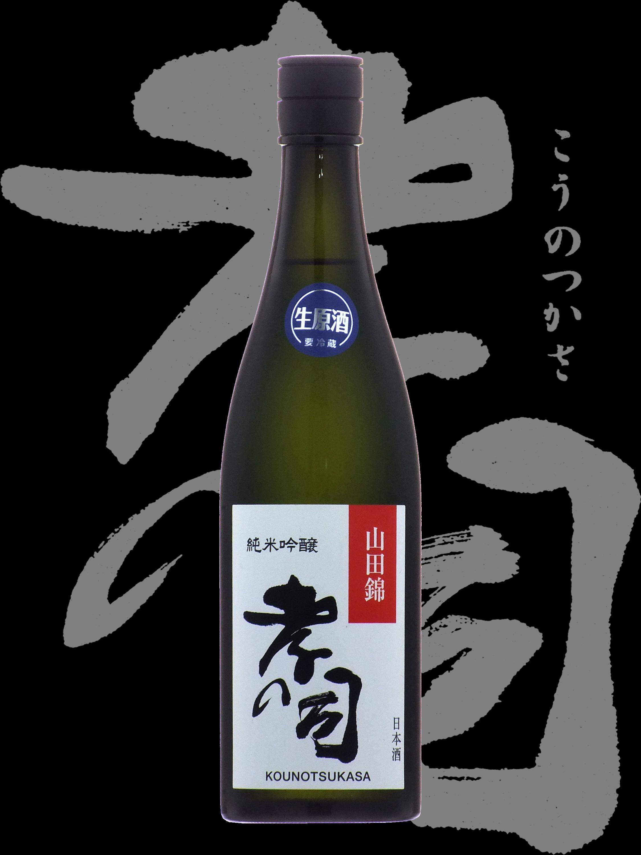 孝の司(こうのつかさ)「純米吟醸」山田錦無濾過生原酒H29BY