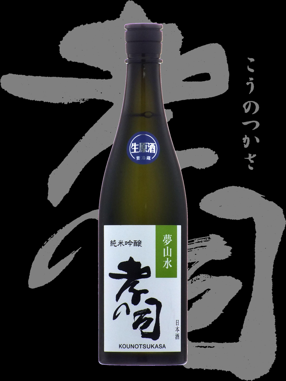 孝の司(こうのつかさ)「純米吟醸」夢山水無濾過生原酒H29BY