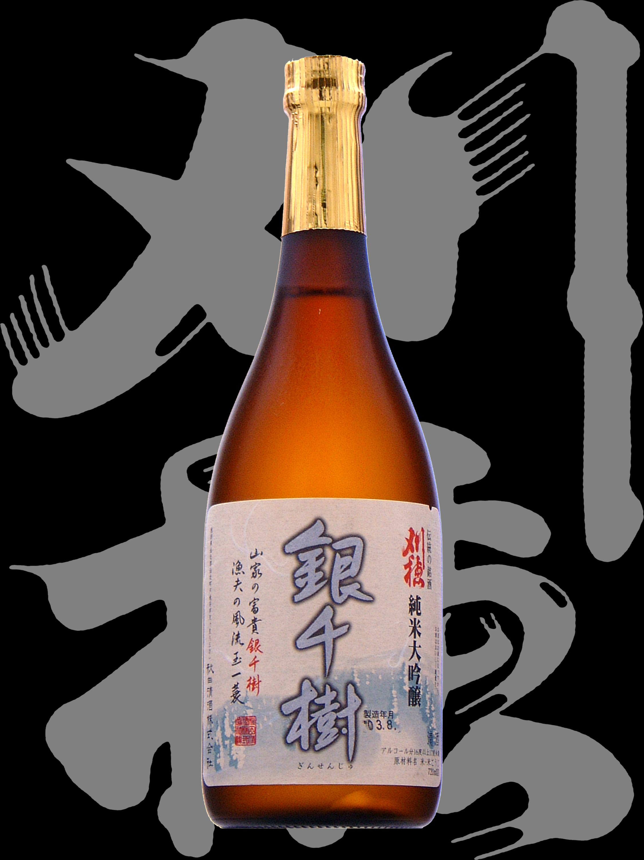 刈穂(かりほ)「純米大吟醸」銀千樹