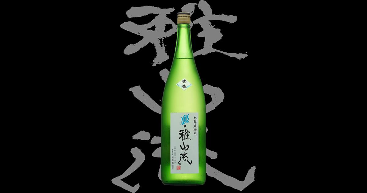 裏・雅山流(うら・がさんりゅう)「本醸造」香華H29BY