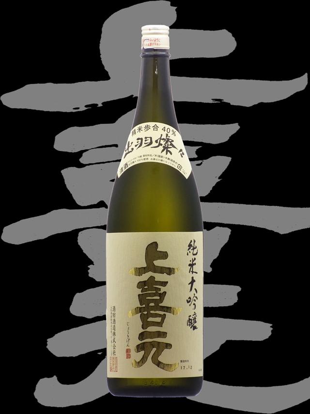 上喜元(じょうきげん)「純米大吟醸」出羽燦々槽垂れ