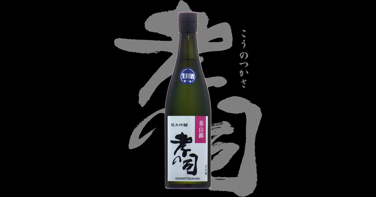 孝の司(こうのつかさ)「純米吟醸」美山錦無濾過生原酒H29BY