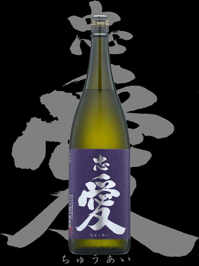 忠愛(ちゅうあい)「純米大吟醸」赤磐雄町しずく酒