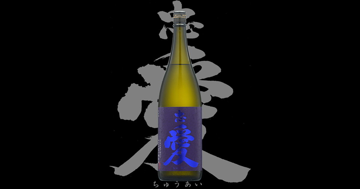 忠愛(ちゅうあい)「純米大吟醸」播州愛山しずく酒