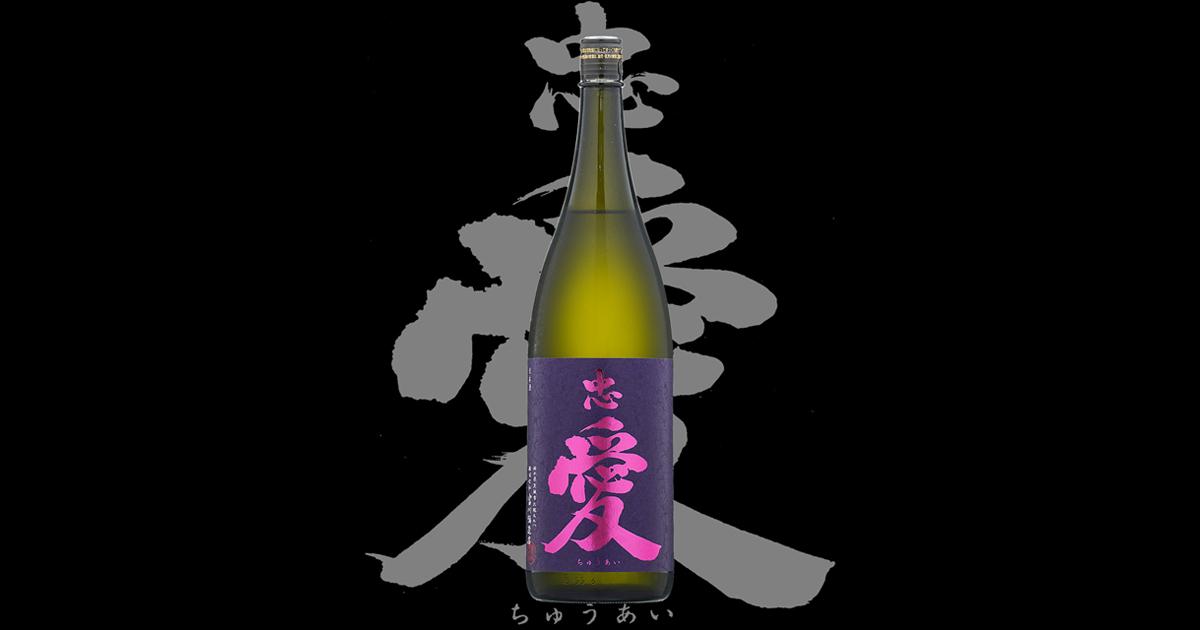 忠愛(ちゅうあい)「純米吟醸」美山錦しずく酒
