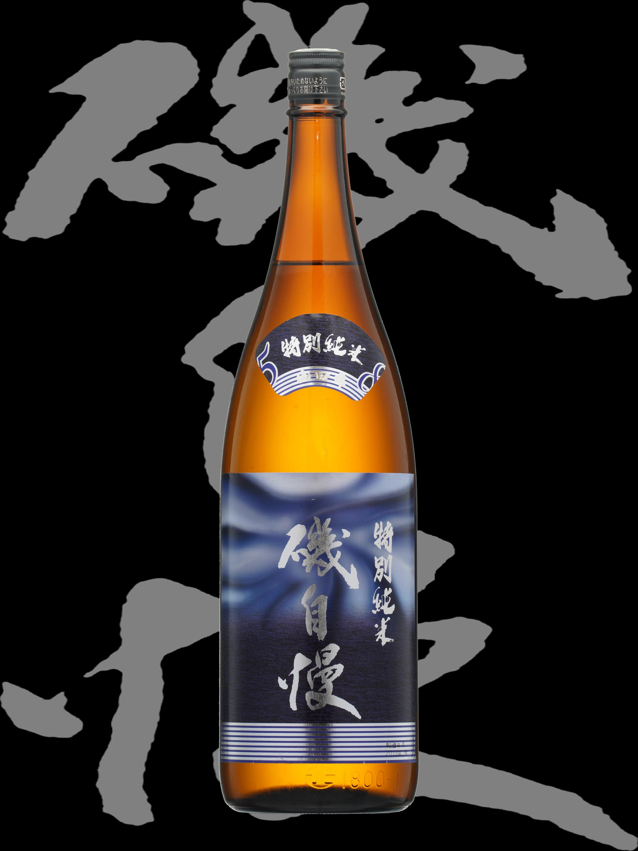 磯自慢(いそじまん)「特別純米」山田錦58