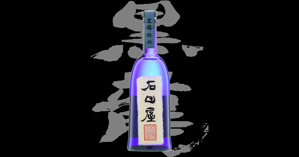 黒龍(こくりゅう)「純米大吟醸」石田屋2018