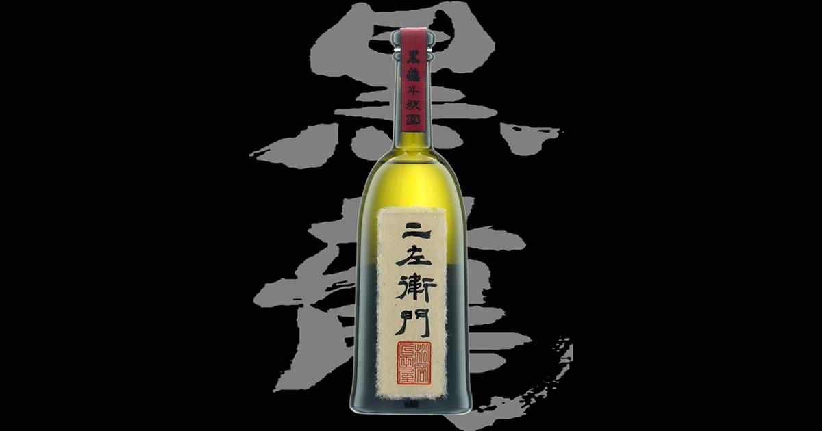 黒龍(こくりゅう)「純米大吟醸」二左衛門2018