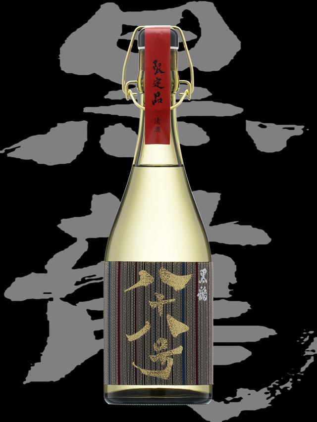 黒龍(こくりゅう)「大吟醸」八十八号2018