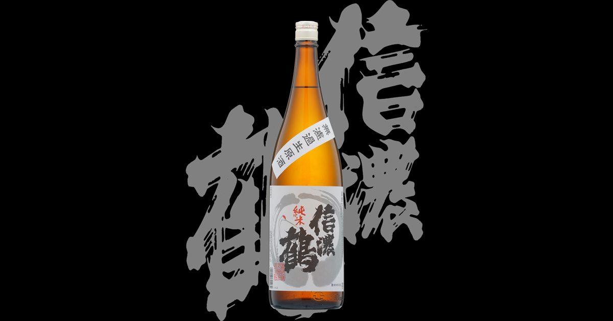 信濃鶴(しなのつる)「純米」無濾過生原酒