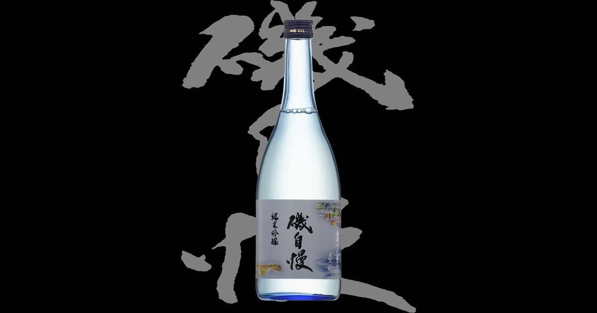 磯自慢(いそじまん)「純米吟醸」大井川の恵み(誉富士)