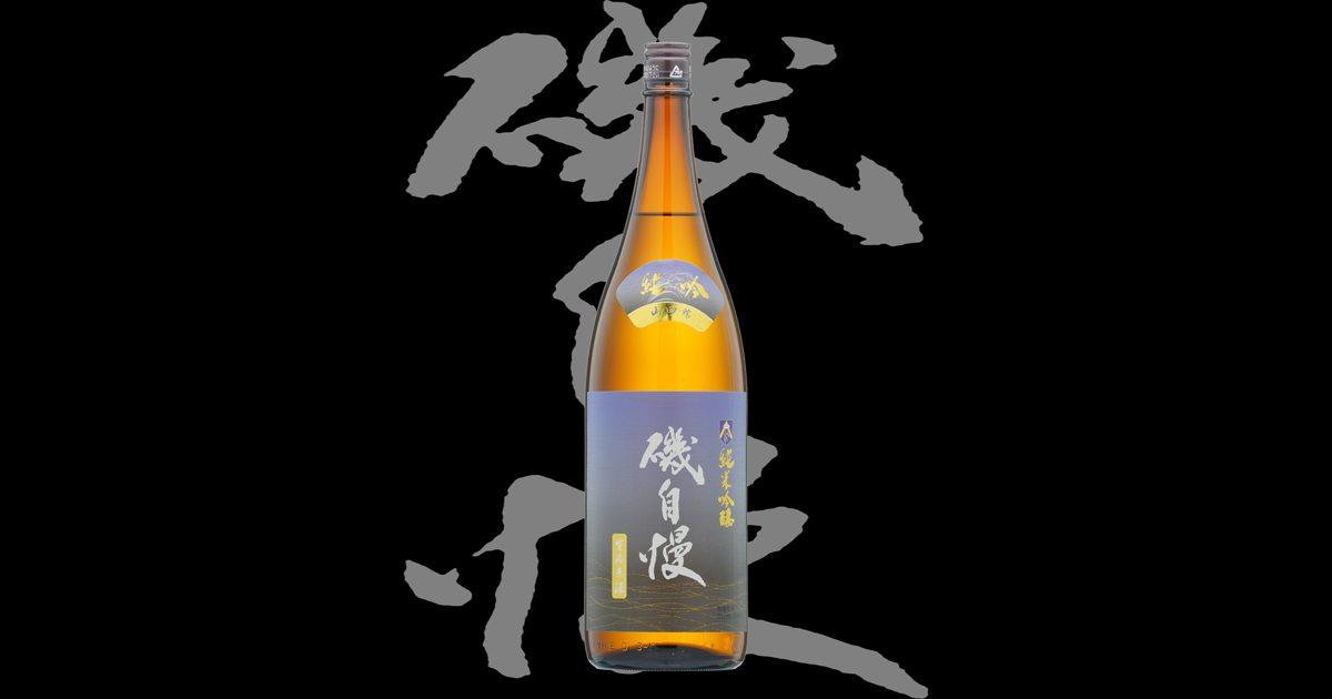 磯自慢(いそじまん)「純米吟醸」山田錦生酒原酒