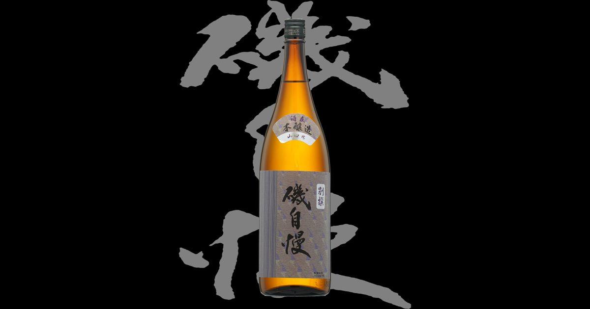 磯自慢(いそじまん)「本醸造」別撰山田錦