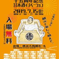 徳丸商店15周年記念イベント『日本酒イノベーション』