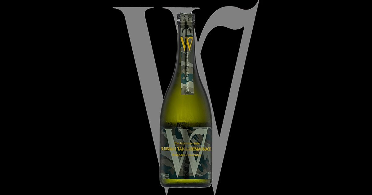 W(ダブリュー)「純米大吟醸」高島雄町生酛無濾過生原酒