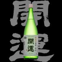 開運(かいうん)「純米」愛山無濾過生酒