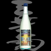 三芳菊(みよしきく)「特別純米」SUMMER OF LOVE うすにごり