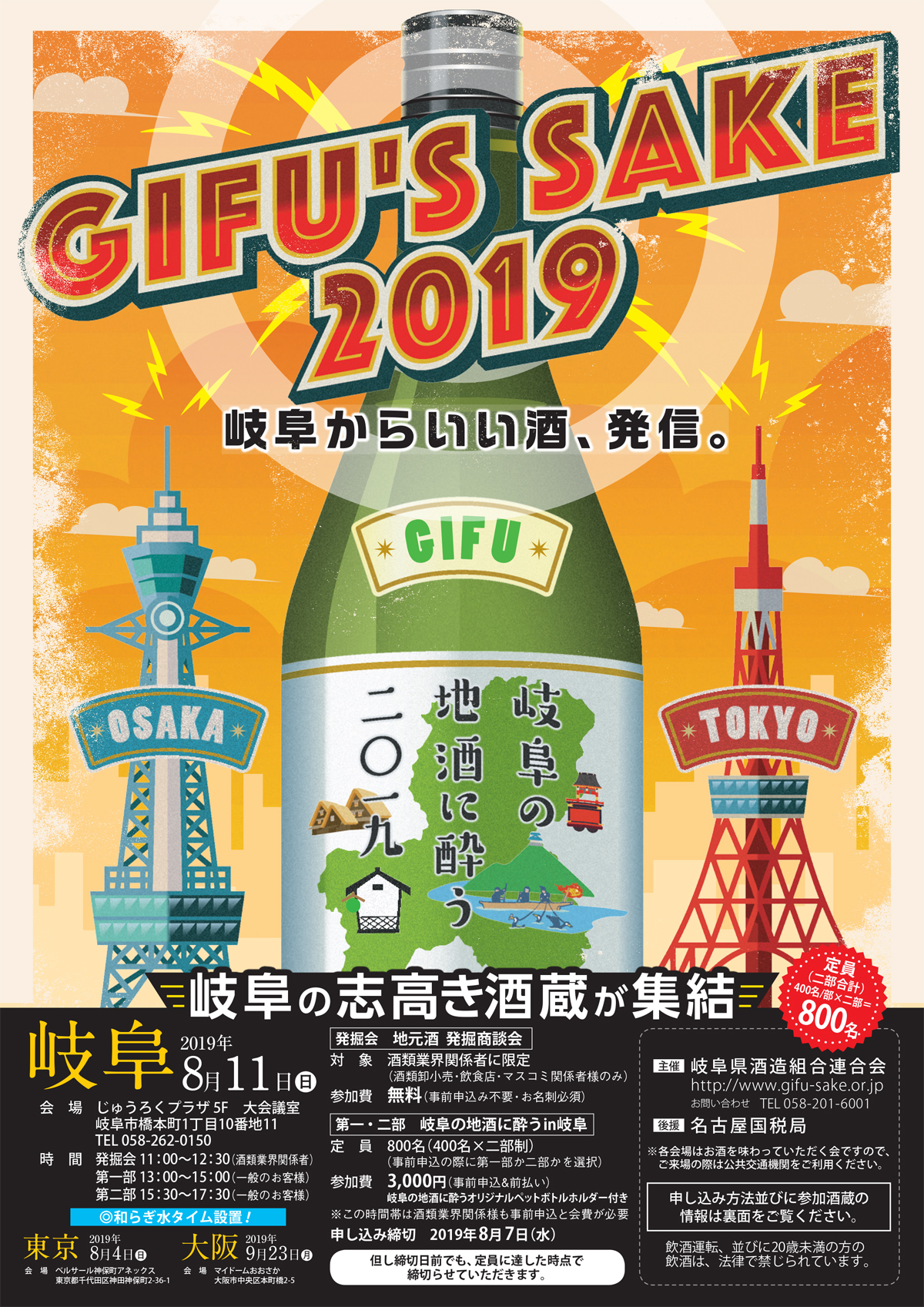 gifu-no-jizake-ni-you-2018-in-gifu