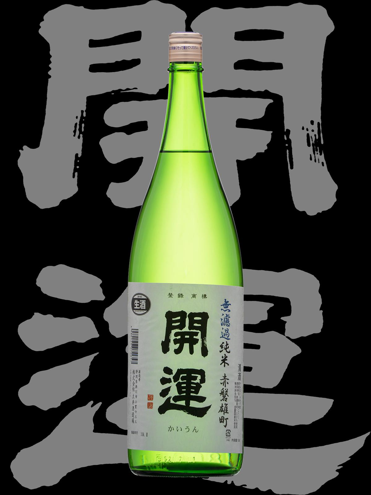 開運(かいうん)「純米」赤磐雄町無濾過生酒
