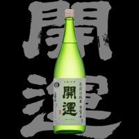 開運(かいうん)「純米」誉富士無濾過生酒