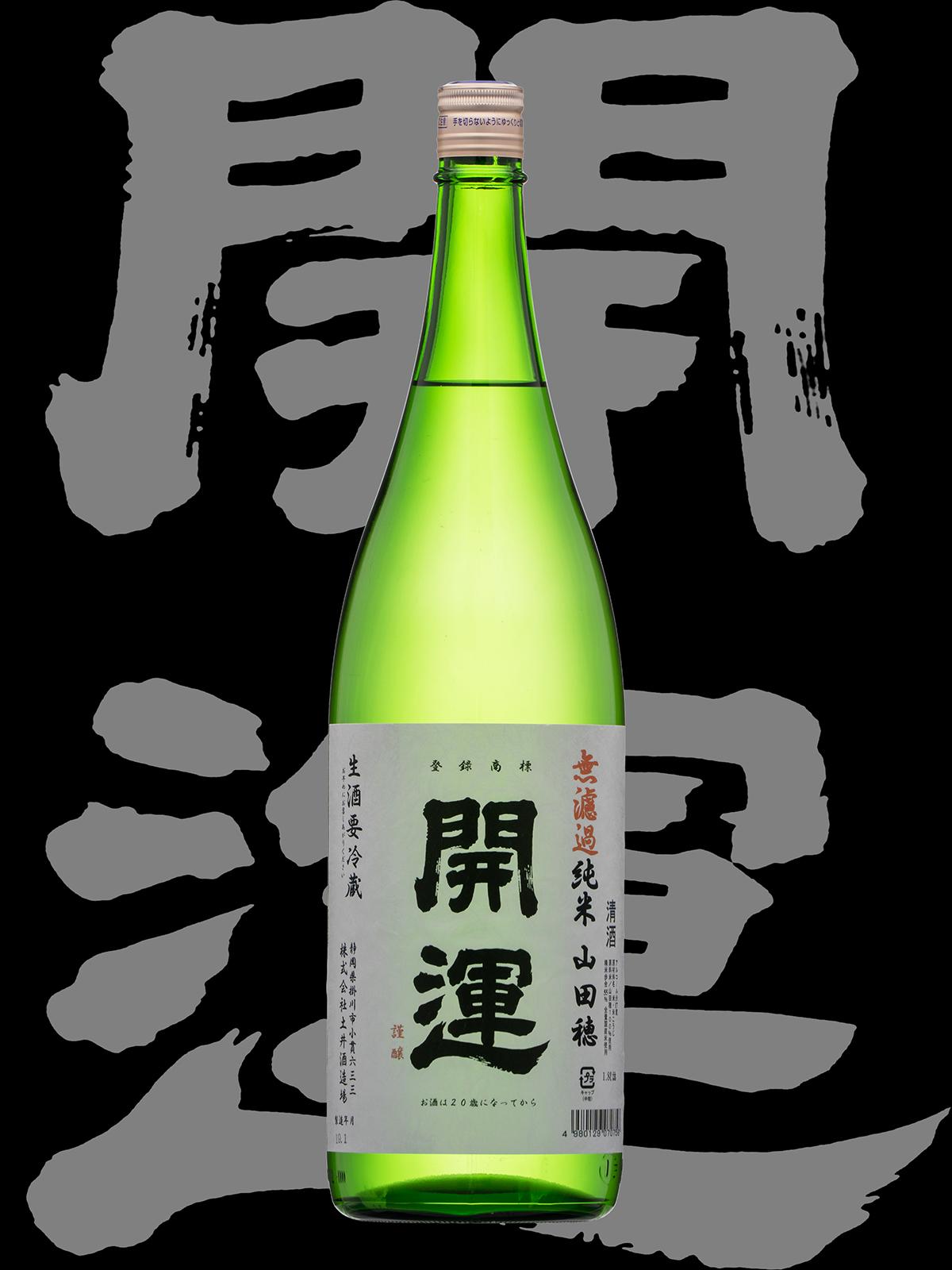 開運(かいうん)「純米」山田穂無濾過生酒