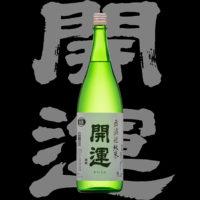 開運(かいうん)「純米」山田錦無濾過生酒