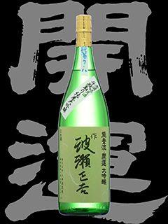 開運(かいうん)「純米大吟醸」作 波瀬正吉 斗瓶取り無濾過生酒7-ハ