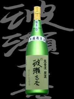 開運(かいうん)「大吟醸」波瀬正吉 5-ロ