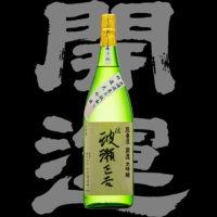 開運(かいうん)「大吟醸」伝 波瀬正吉 斗瓶取り無濾過生酒