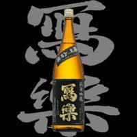 寫楽(しゃらく)「純米吟醸」播州山田錦H30BY
