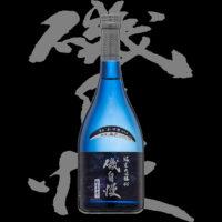 磯自慢(いそじまん)「純米大吟醸」ブルーボトル西戸