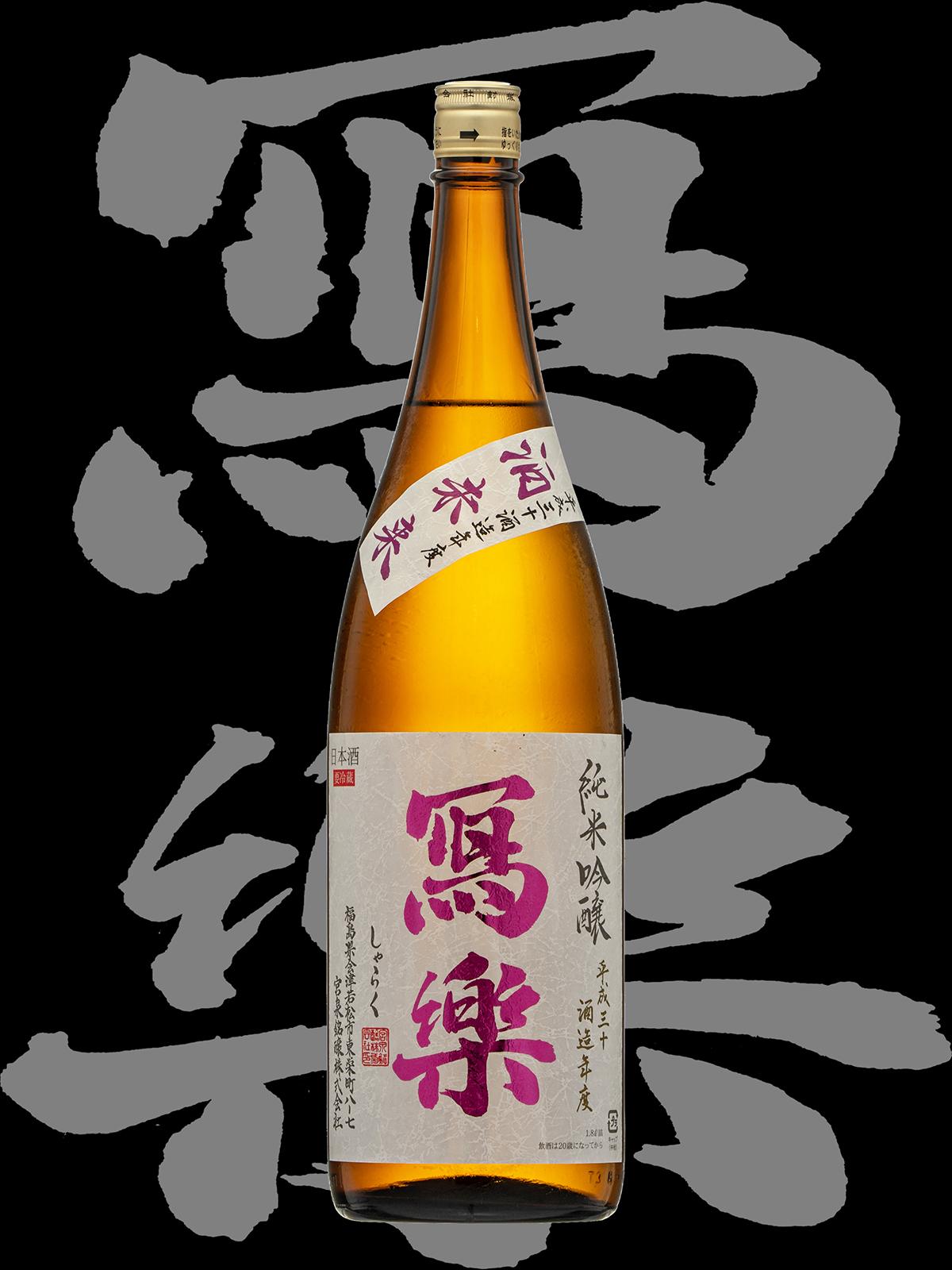 寫楽(しゃらく)「純米吟醸」酒未来H30BY