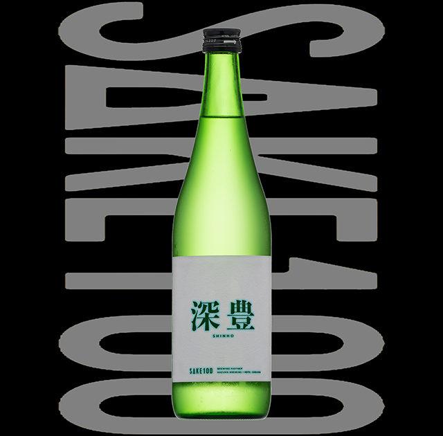 深豊(しんほう)「純米」SAKE100