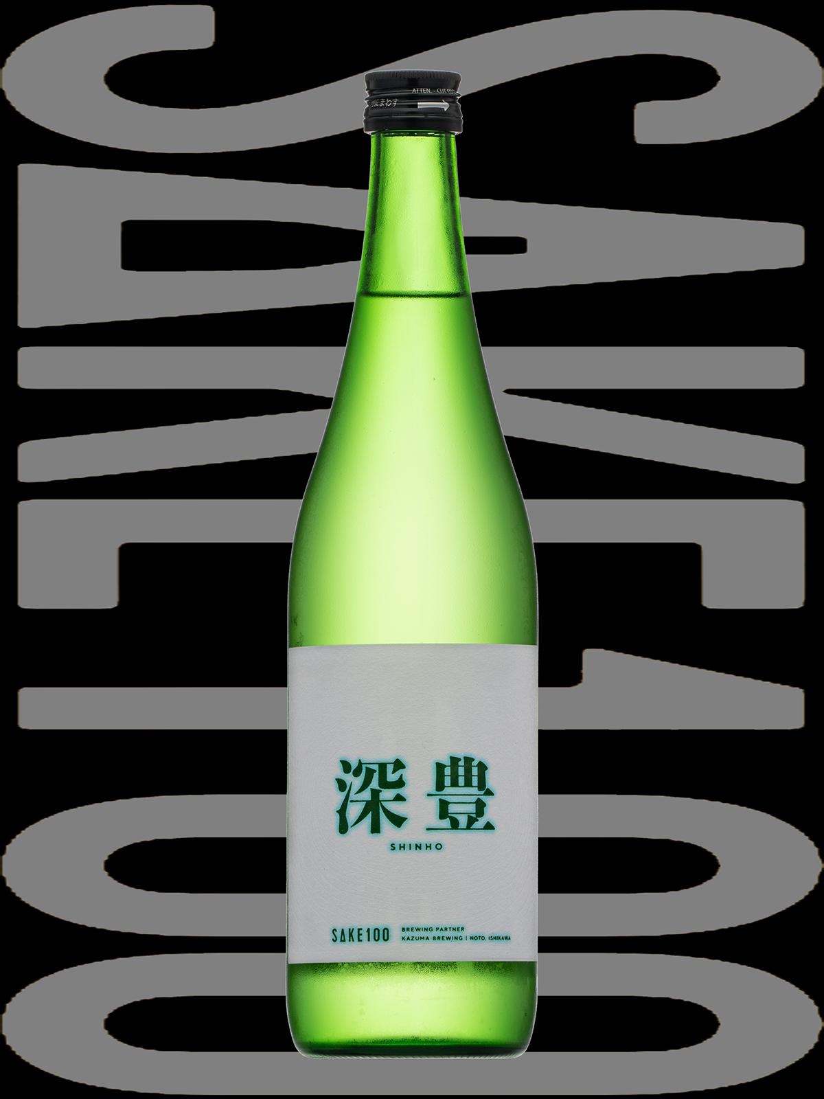 深豊(しんほう)「純米」SAKE100五百万石無濾過生原酒