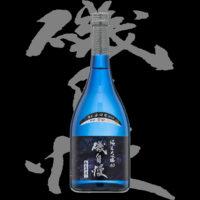 磯自慢(いそじまん)「純米大吟醸」ブルーボトル常田