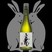 二兎(にと)「純米大吟醸」備前雄町三十五