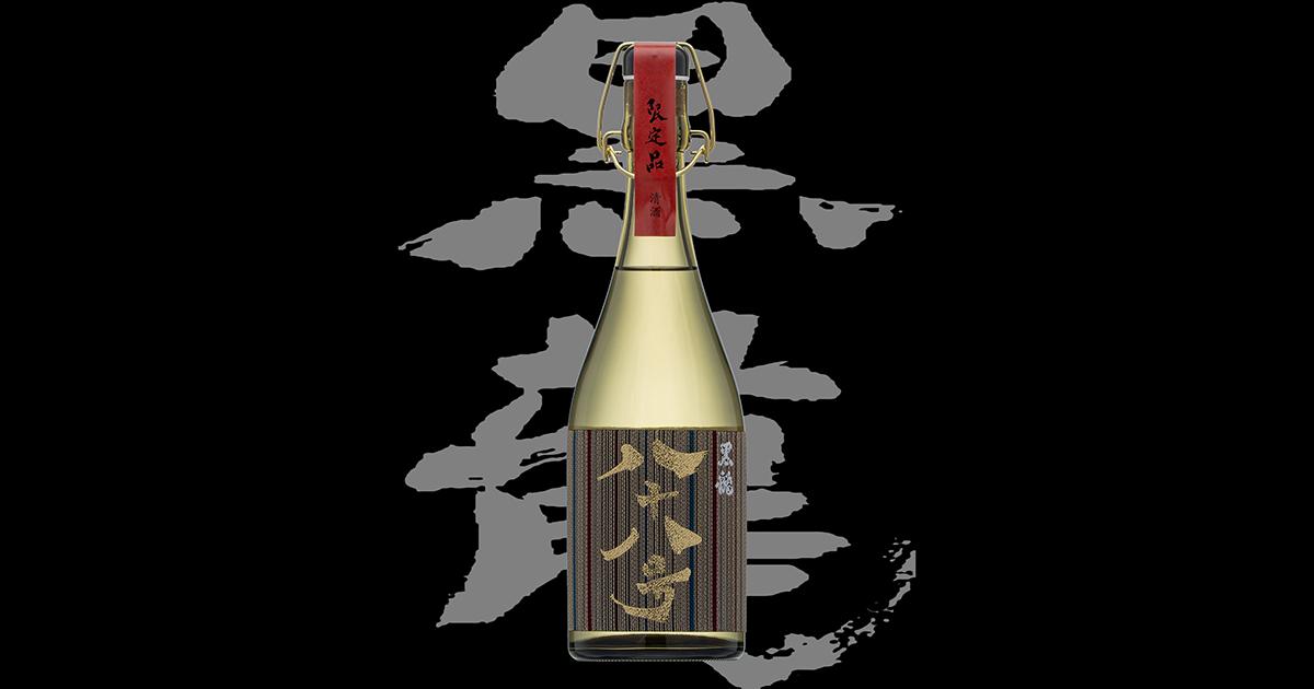 黒龍(こくりゅう)「大吟醸」八十八号2019