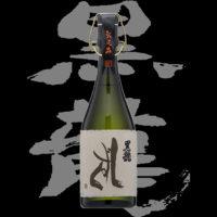 黒龍(こくりゅう)「大吟醸」しずく2019
