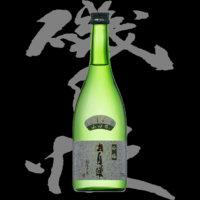 磯自慢(いそじまん)「吟醸」山田錦酒友秘蔵寒造り