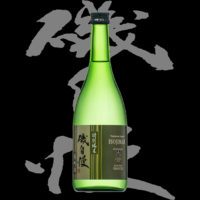 磯自慢(いそじまん)「特別純米」雄町55