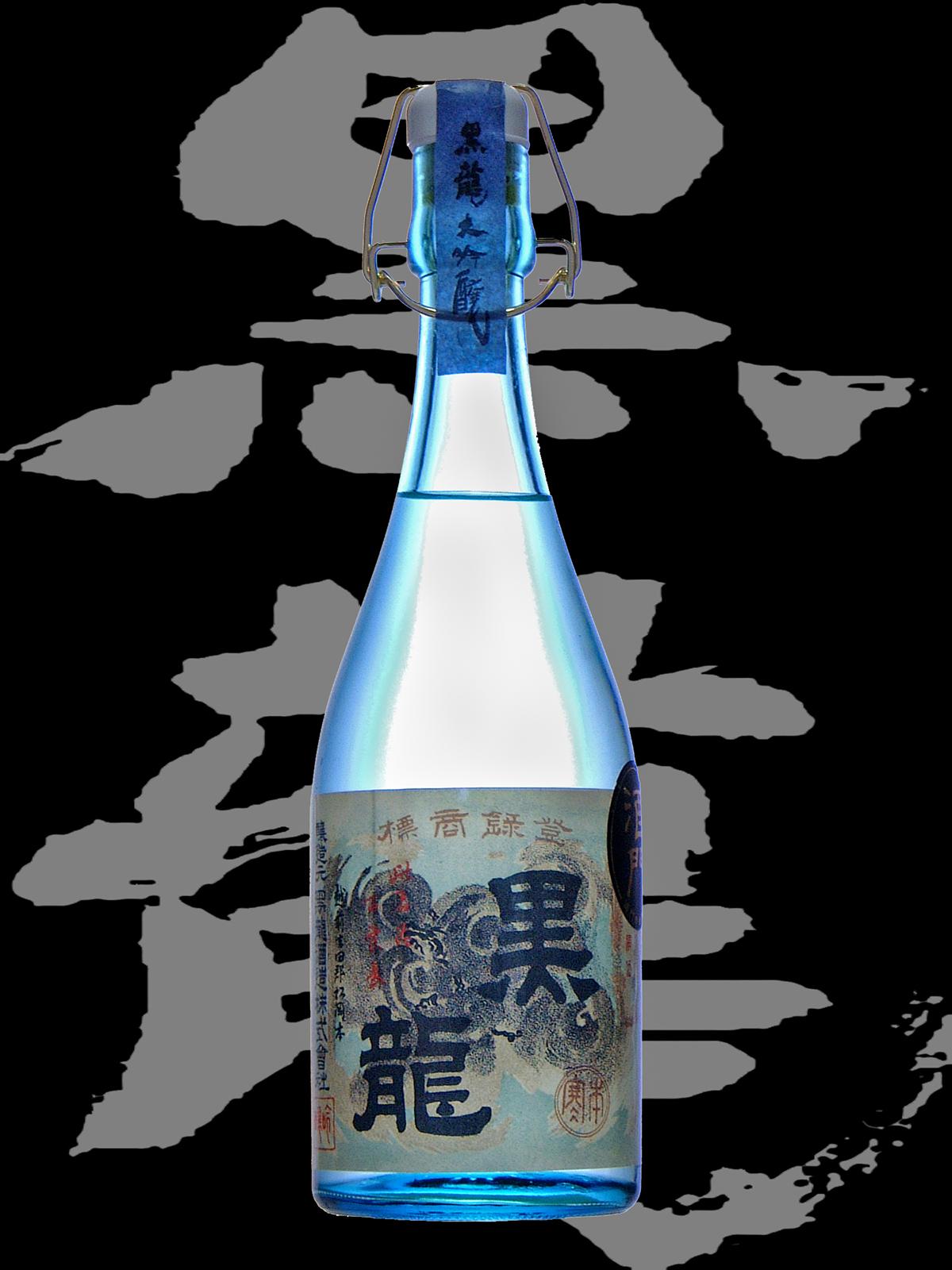 黒龍「大吟醸」無濾過生原酒