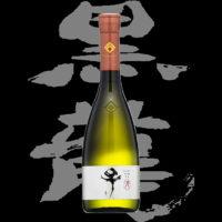 黒龍(こくりゅう)「純米大吟醸」干支ボトル子年