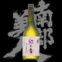 南部美人(なんぶびじん)「純米大吟醸」結の香2019BY